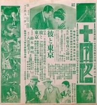 <i>Jujiro</i> 1928 film