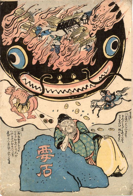 http://upload.wikimedia.org/wikipedia/commons/f/f3/Namazu-e_-_Kashima_absent-minded.jpg