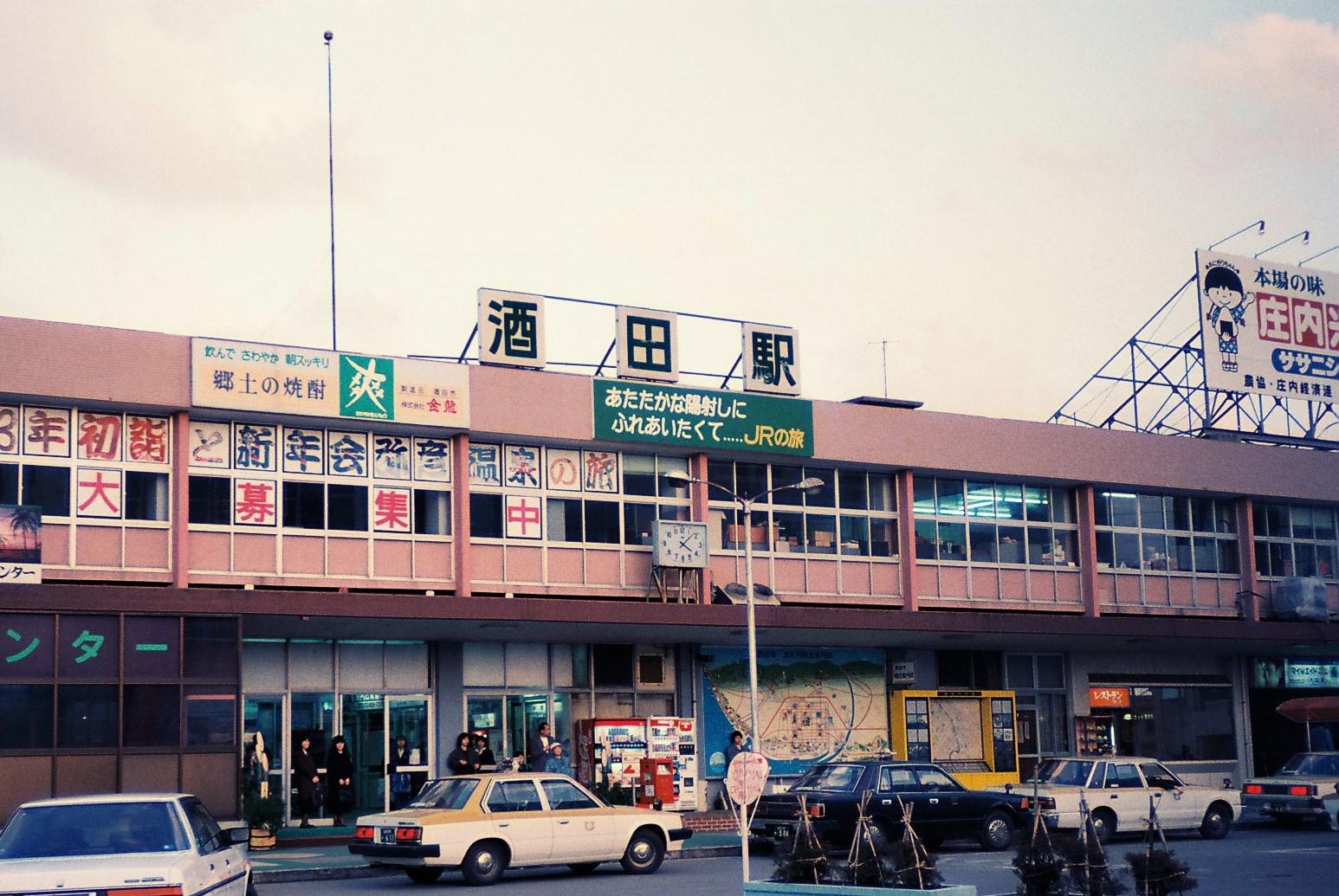 https://upload.wikimedia.org/wikipedia/commons/f/f3/Sakata_Station_19871227.jpg