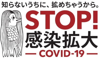 厚生労働省が作成した新型コロナウイルス感染症拡大阻止を呼び掛けるアイコン。アマビエをモチーフにしている