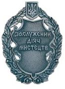 в)Знак «Заслужений діяч мистецтв України»