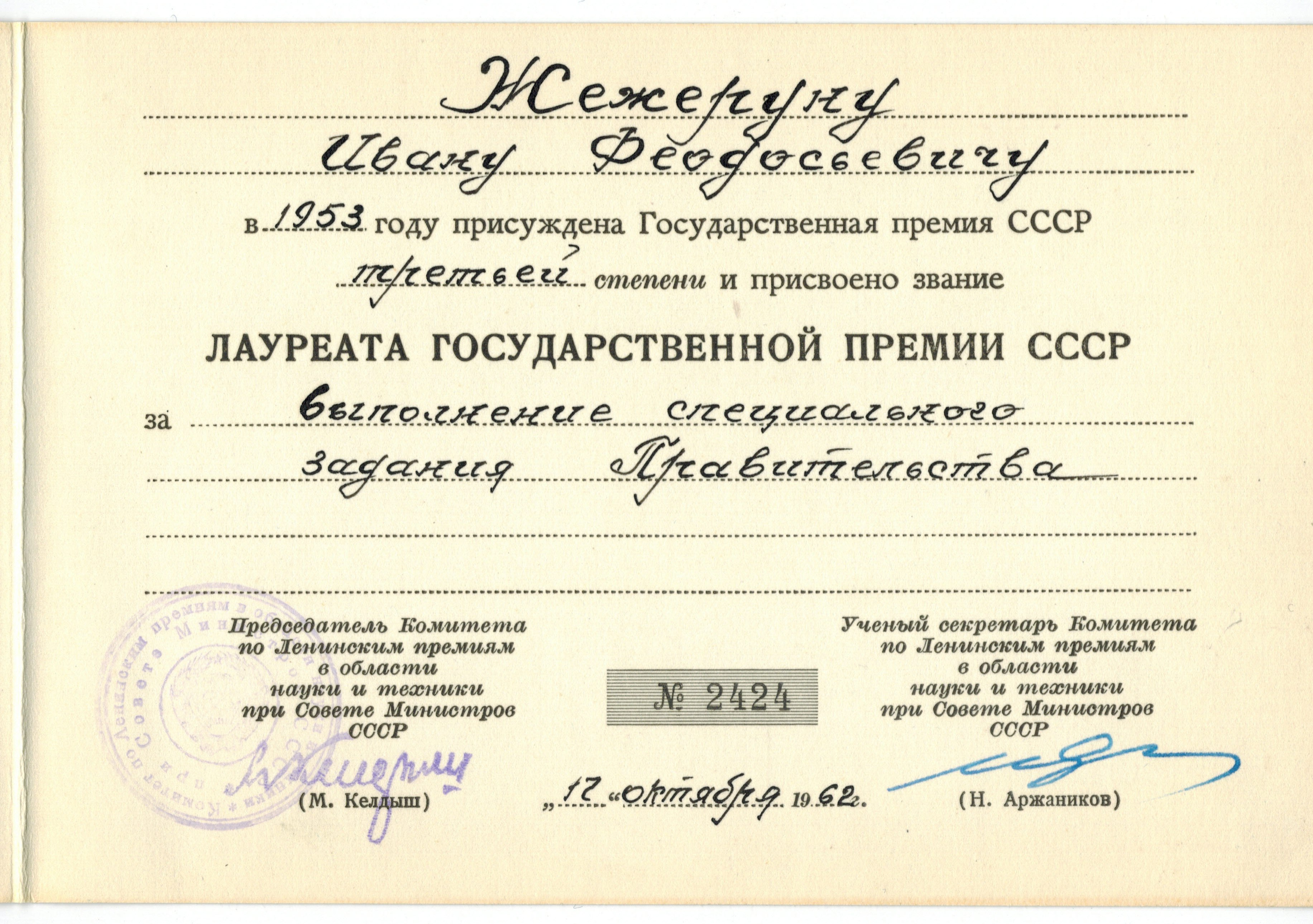file Жежерун И Ф Диплом лауреата государственной премия СССР  file Жежерун И Ф Диплом лауреата государственной премия СССР 1953 г