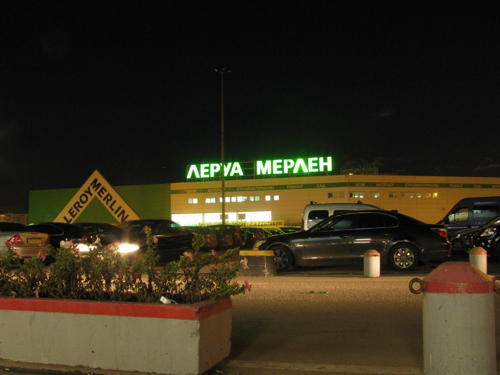 Файл:Магазин Леруа Мерлен в Москве.jpg: ru.wikipedia.org/wiki/Файл:Магазин_Леруа...