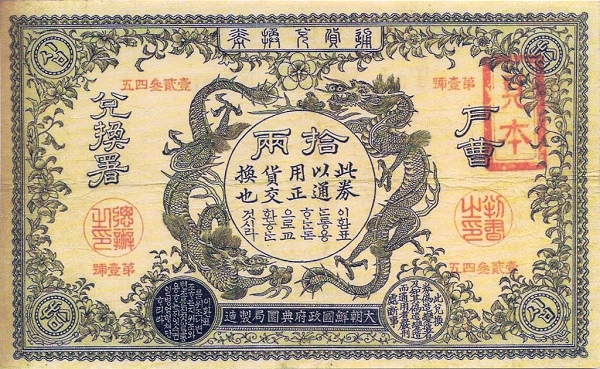 10 Yang - Treasury Department of the Kingdom of Korea (1893) 01.jpg