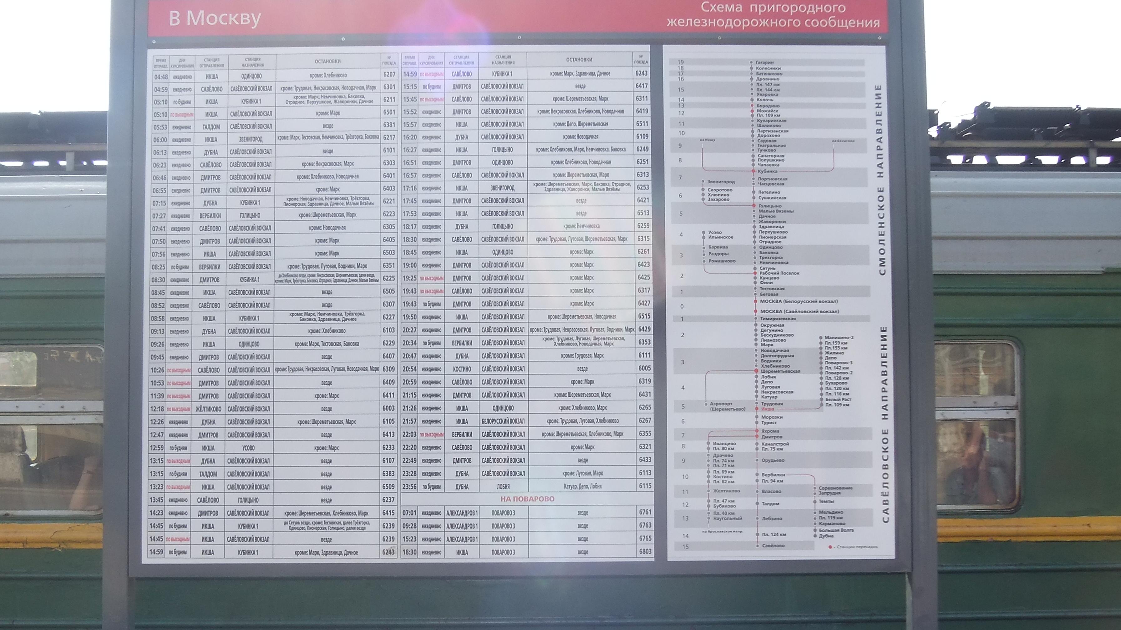 Оренбург Торговые из москвы расписание электричек от дегунино России бесплатно собрали