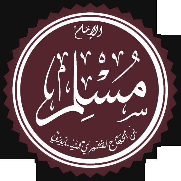 كتاب مسلم pdf