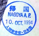 Immigration-Nagoya.JPG