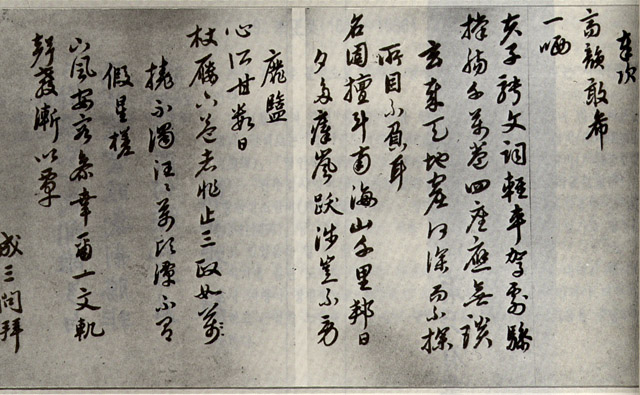 File Korea Seong Sammun Calligraphy Wikimedia Commons