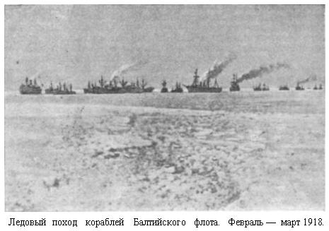 Ледовый поход Балтийского флота — Википедия
