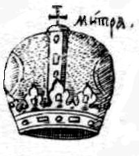 Mitra from Karion Istomin's alphabet book.jpg