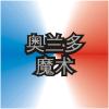 ORL Logo ZhWN.png