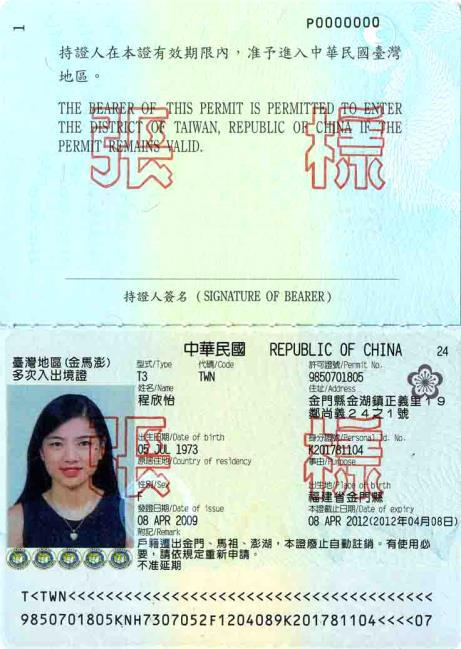 File Republic Of China Multiple Exit And Entry Permit