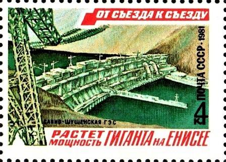File:Почтовая марка СССР № 5158. 1981. От съезда к съезду.jpg