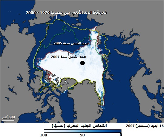 ملف:2007 Arctic Sea Ice-ar.jpg