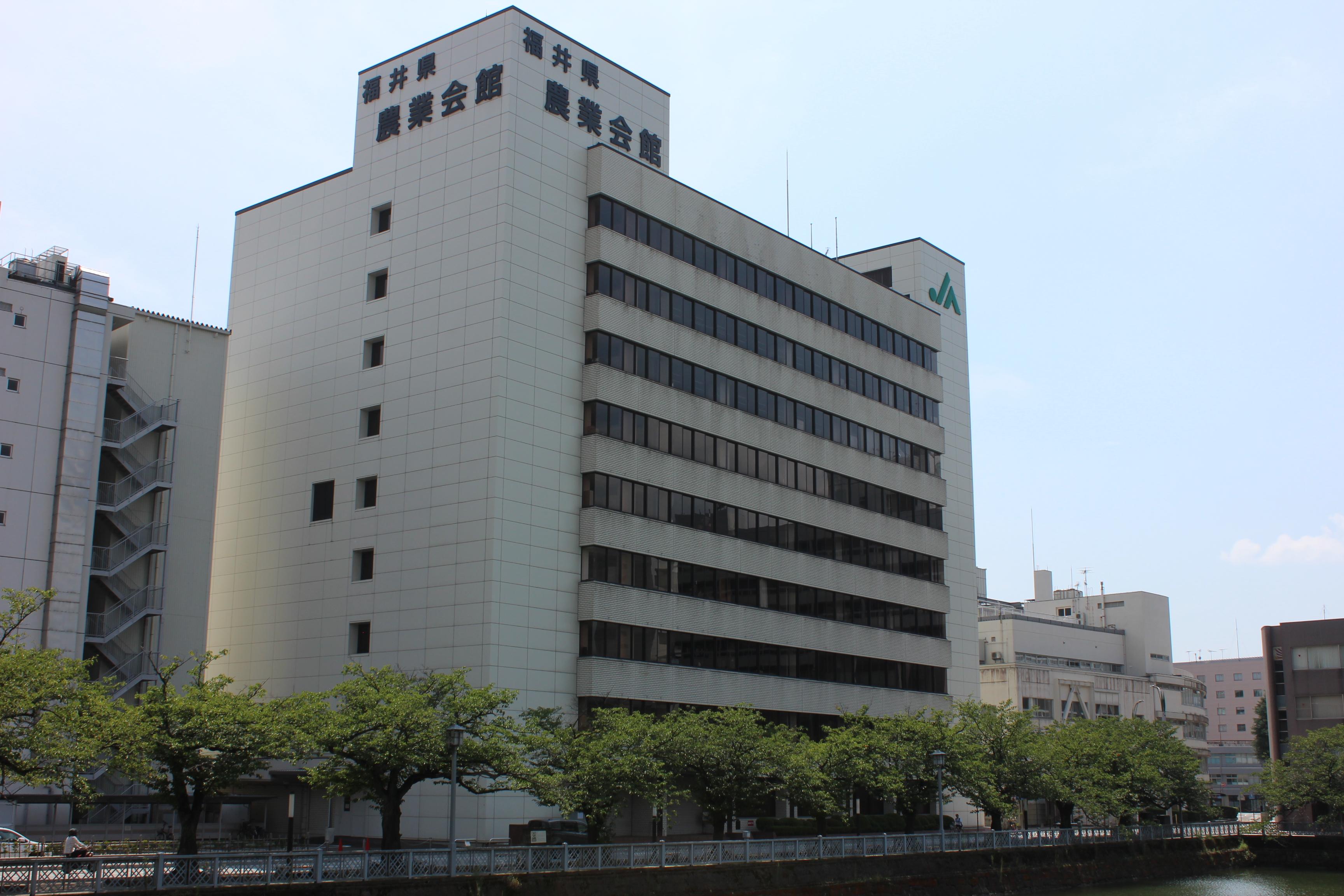 農協 福井 県