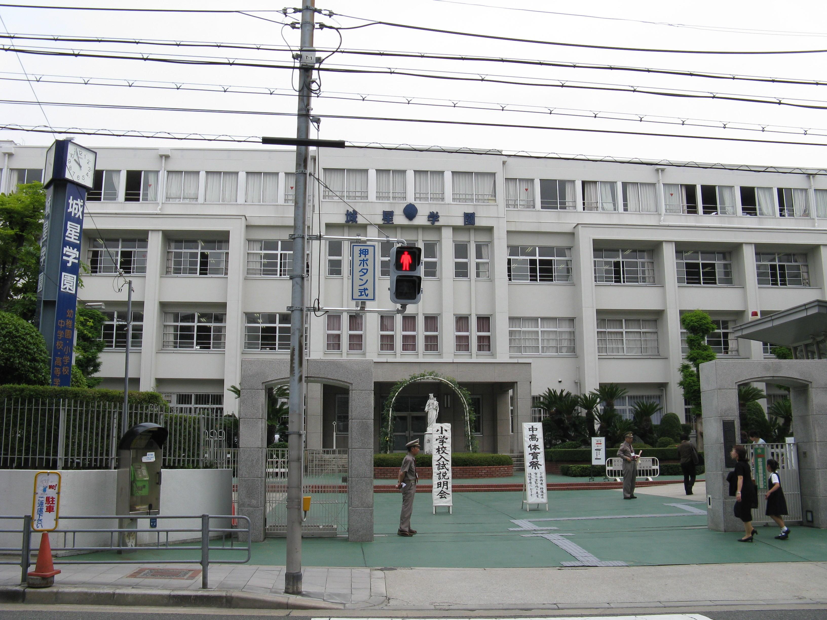 城星学園小学校・中学校・高等学校 - Wikipedia