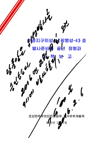 Order on launching the satellite, signed by Kim Jong-un Kim Jong-un's order on launching Kwangmyongsong-4.jpg