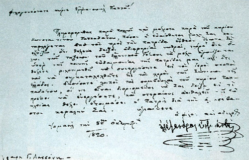 Letter of Alexander Ypsilantis to Emmanouel Pappas, dated 8 October 1820 Letter from Alexandros Ipsilantis to Emmanouil Papas.jpg