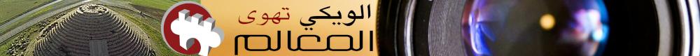 Wiki Loves Monuments 2018 algerie