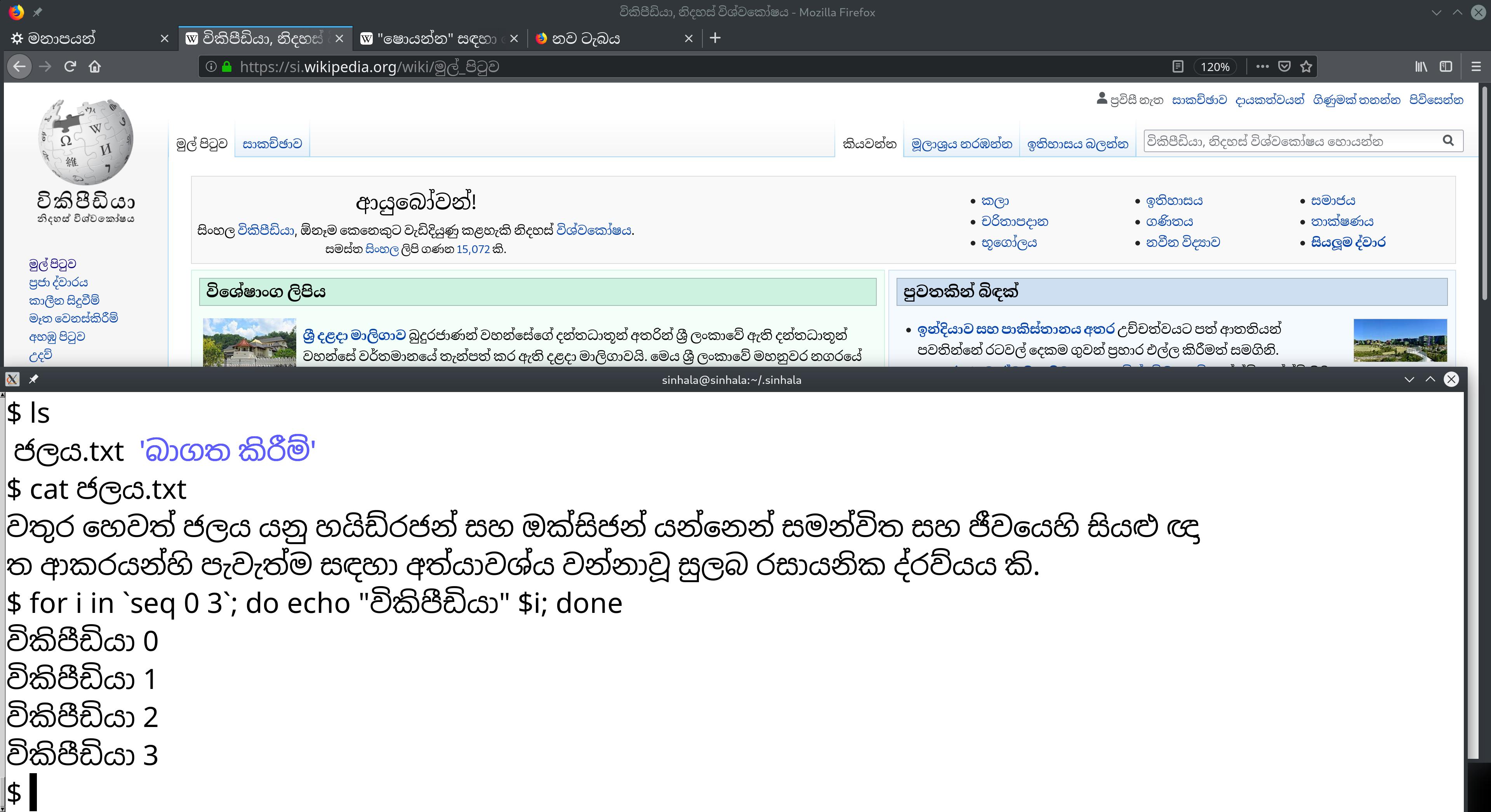 Sinhala script - Wikiwand