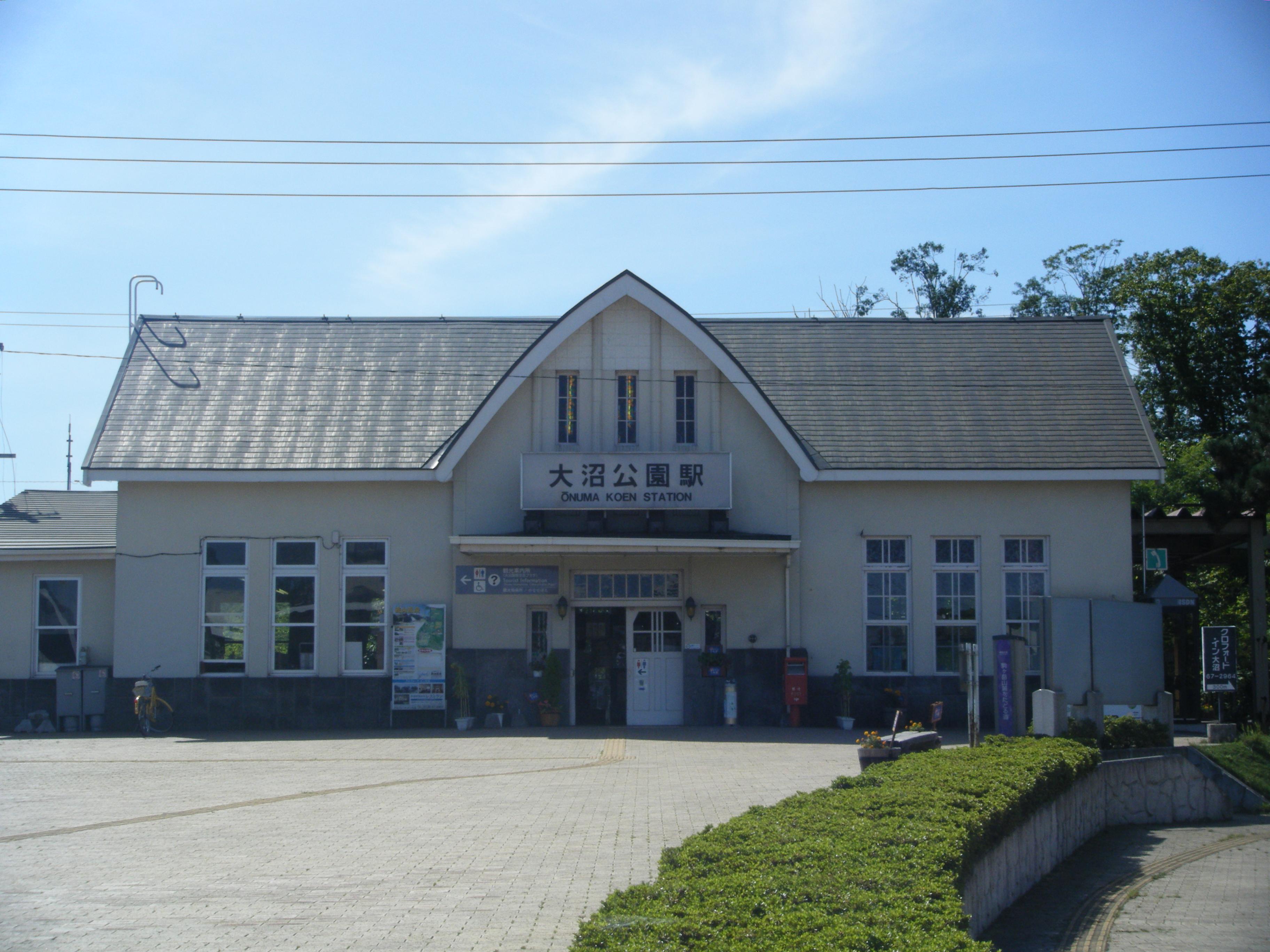 大沼 公園