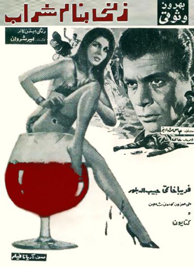 عکس فیلم قدیمی ایرانی