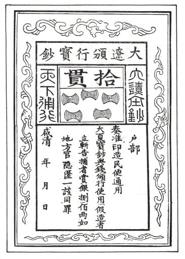 10_Gu%C3%A0n_-_Emperor_Hsien_Ch'ing_era_