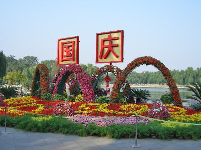 Flower decorations to celebrate National Day of the People's Republic of China at Beijing's Beihai Park in 2004. 北海公园的2004年国庆节装饰花园