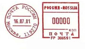Russia stamp type DB8.jpg