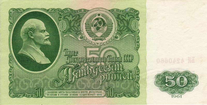 Обмен денег в 1991 году пладеменаж