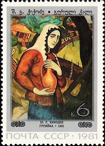 File:Почтовая марка СССР № 5245. 1981. Живопись Грузии.jpg