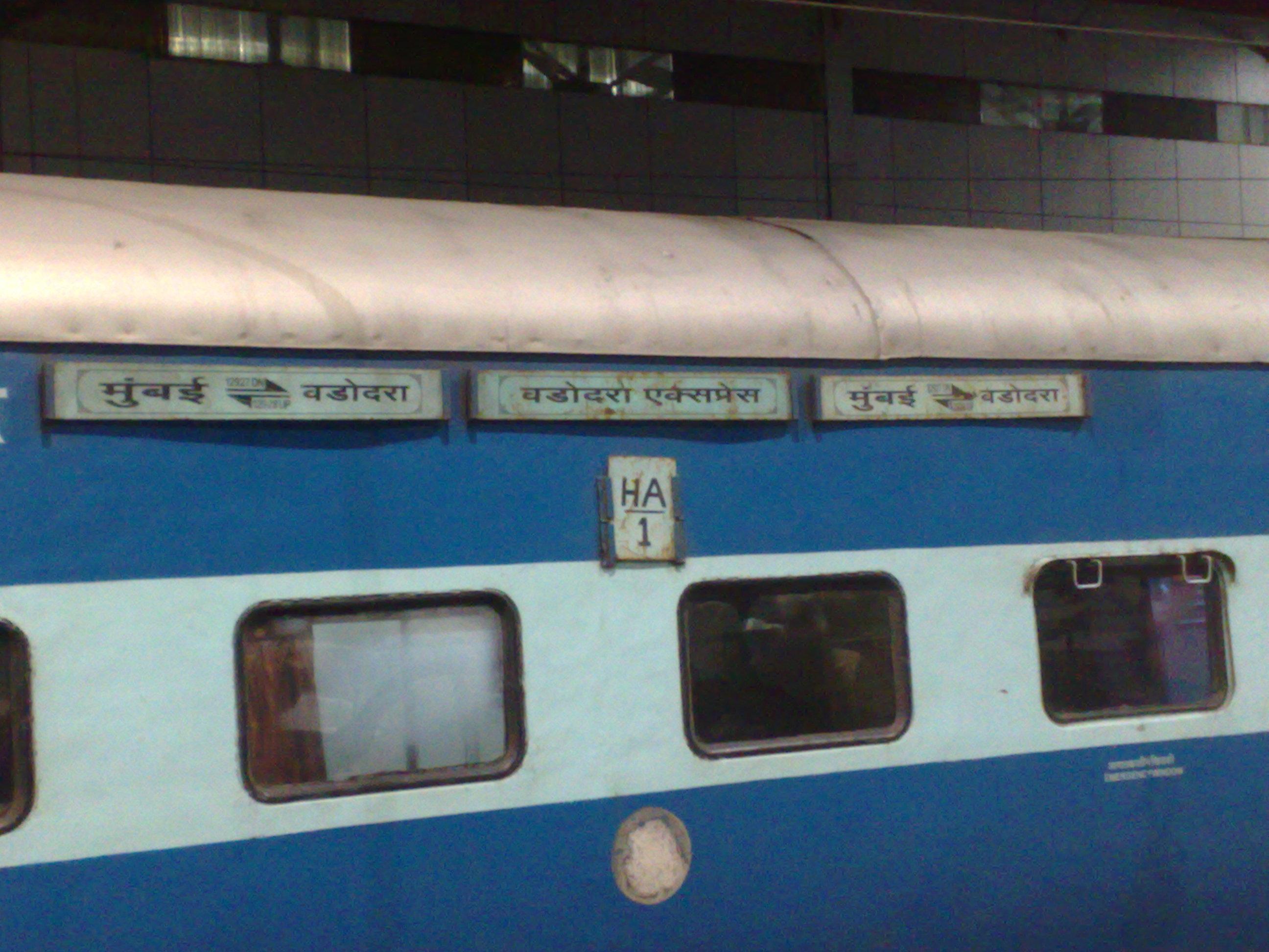 File:12927 Vadodara Express.jpg