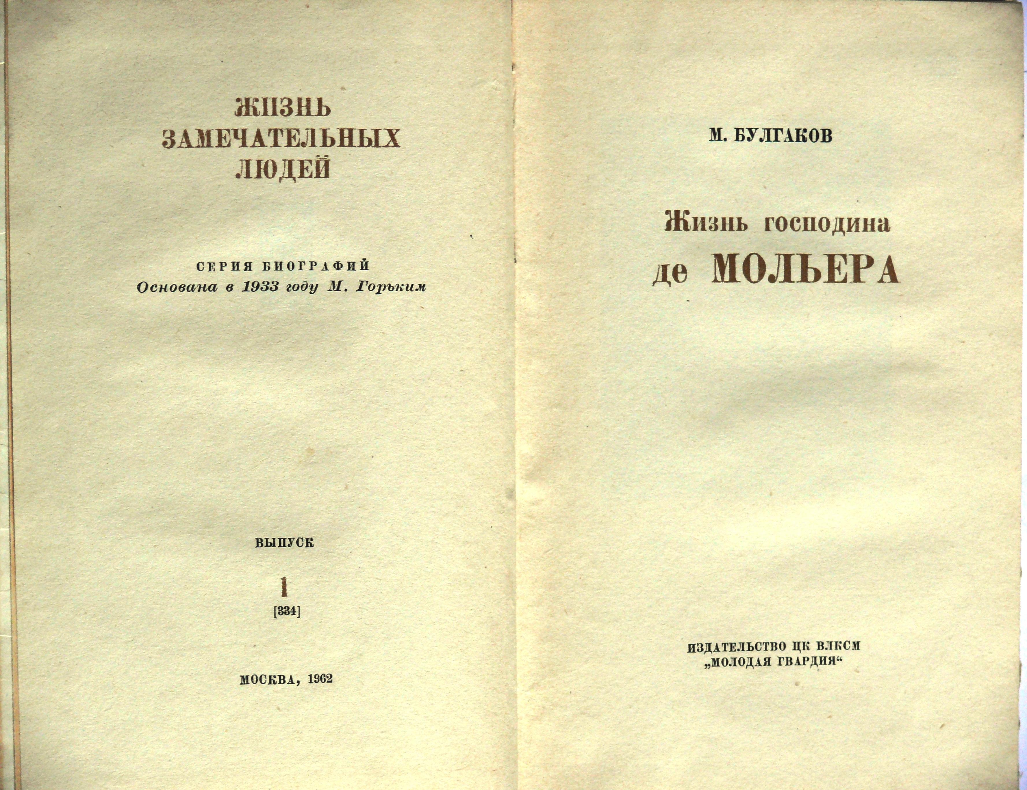 Bulgakov 1962 Title page.jpg