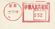 China stamp type F1.jpg