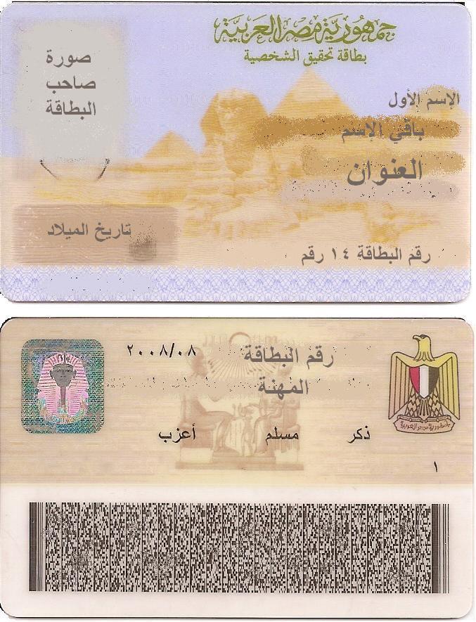 Image result for بطاقة شخصية مصرية