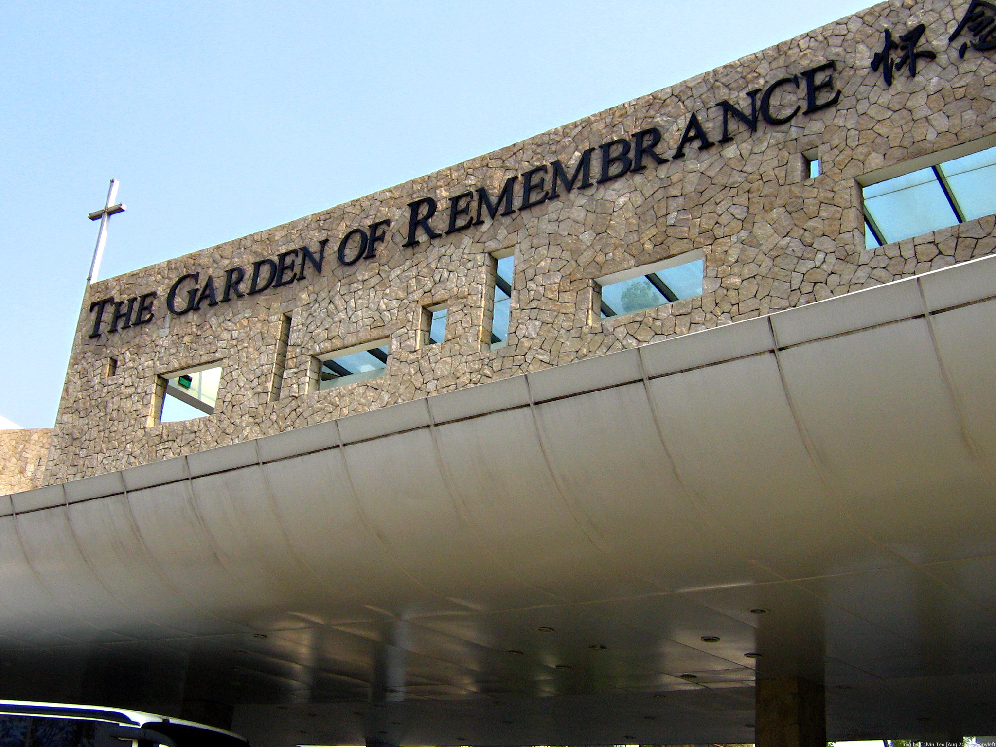 File Garden Of Remembrance Jpg Wikimedia Commons