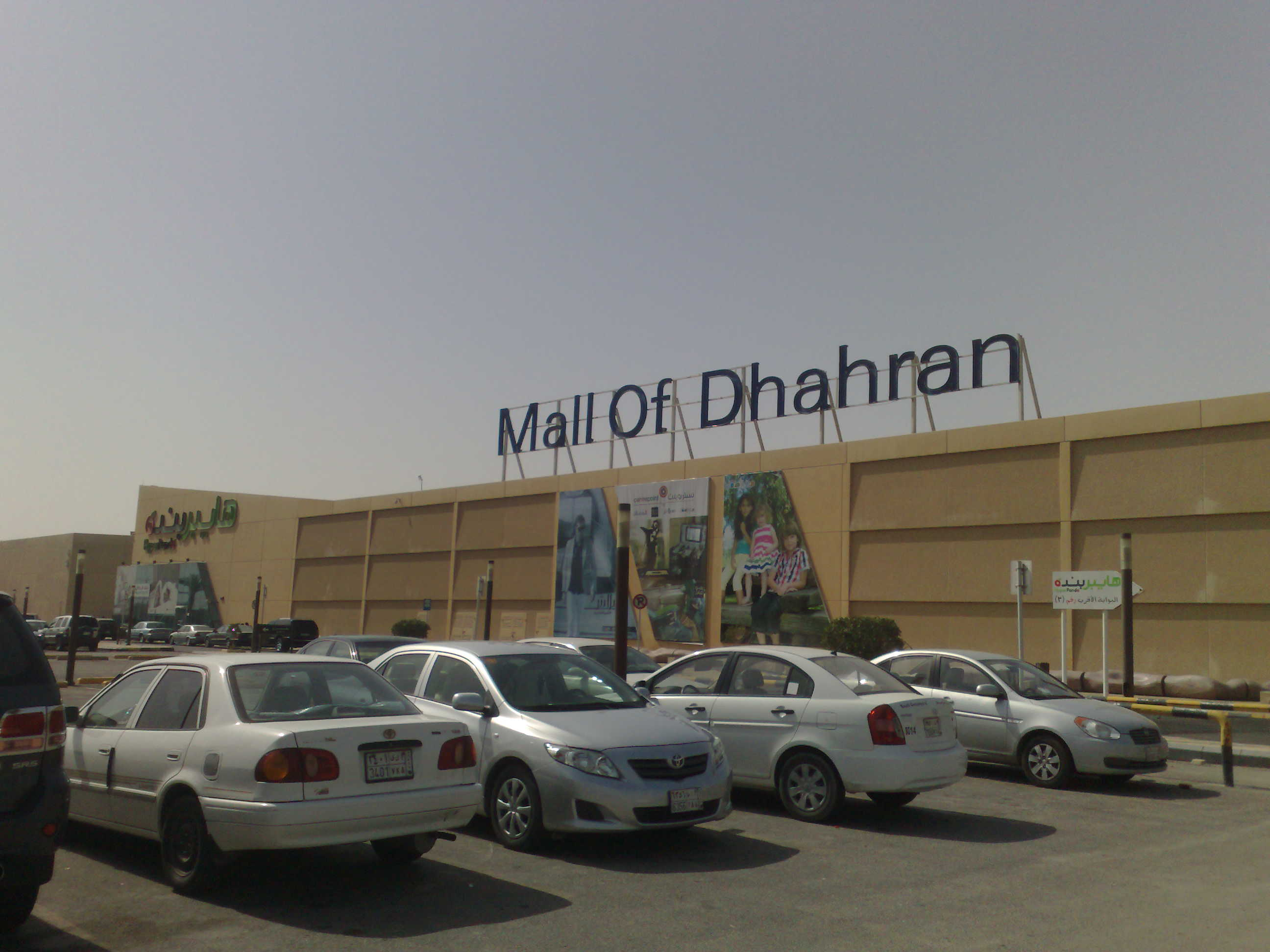 Dhahran Saudi Arabia  city photos gallery : Mall Of Dhahran en Dhahran, Saudi Arabia