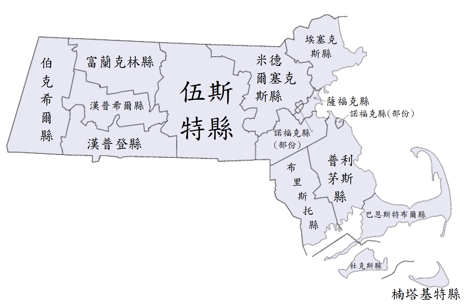 File:Machusetts-counties-map-hant.png - Wikimedia Commons on