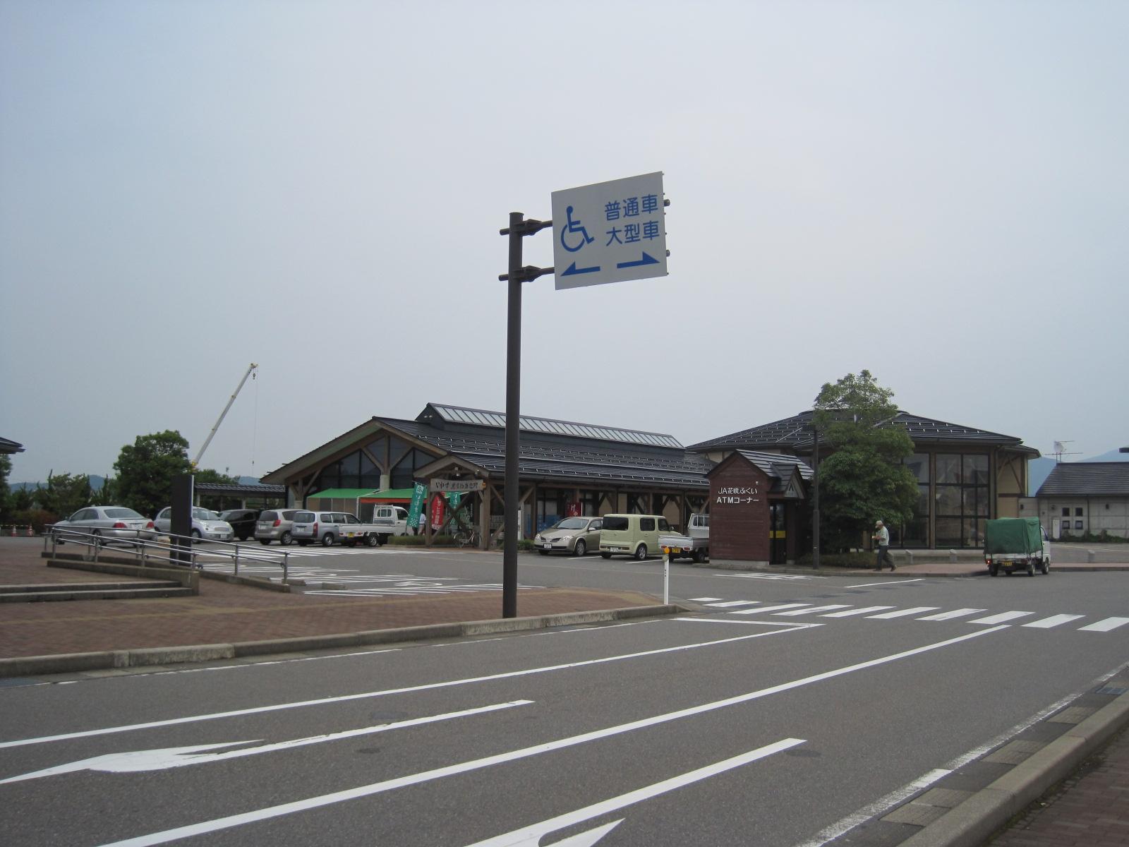 道の駅さかい (福井県)