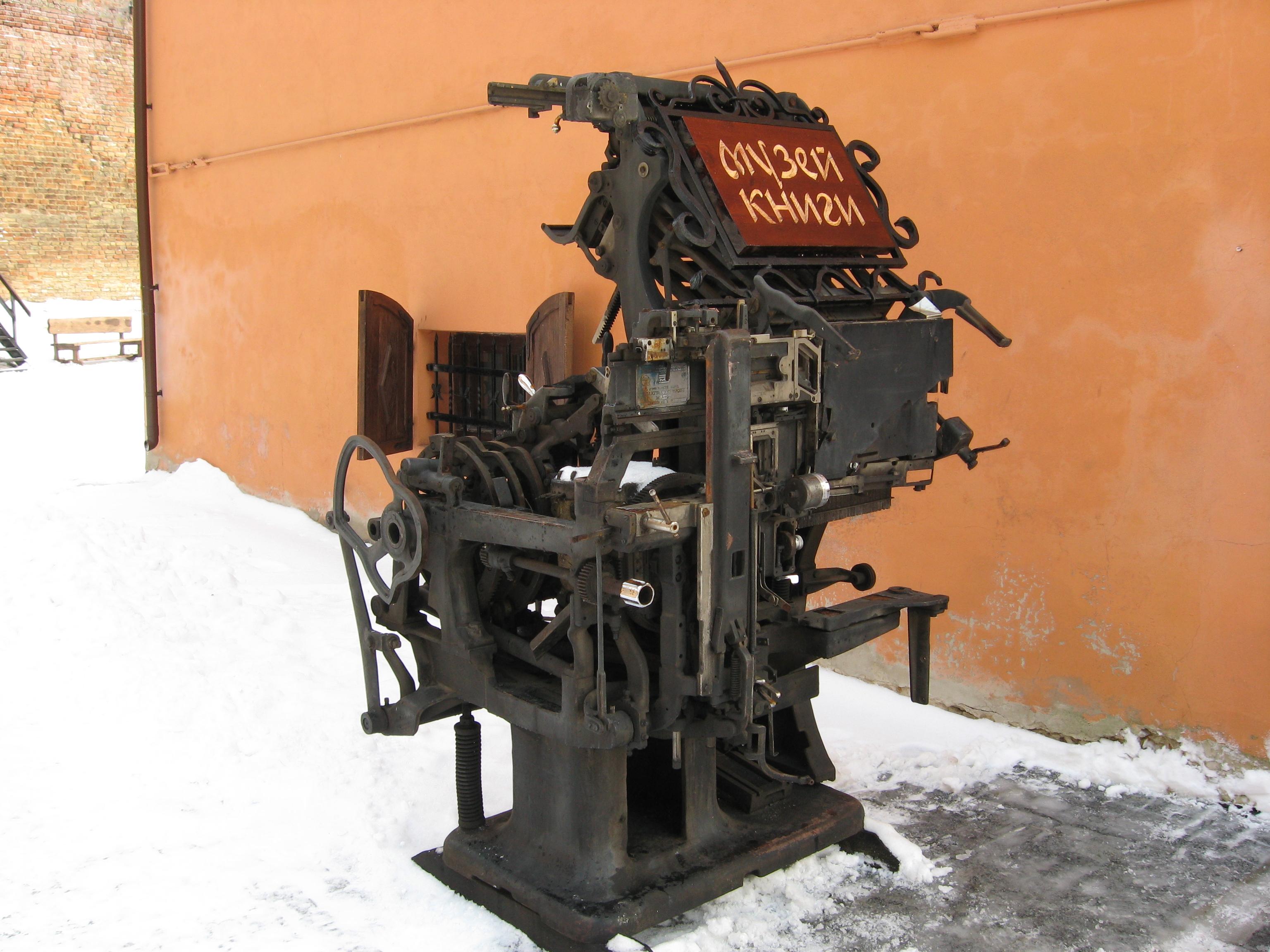 File:Old printing press - panoramio jpg - Wikimedia Commons