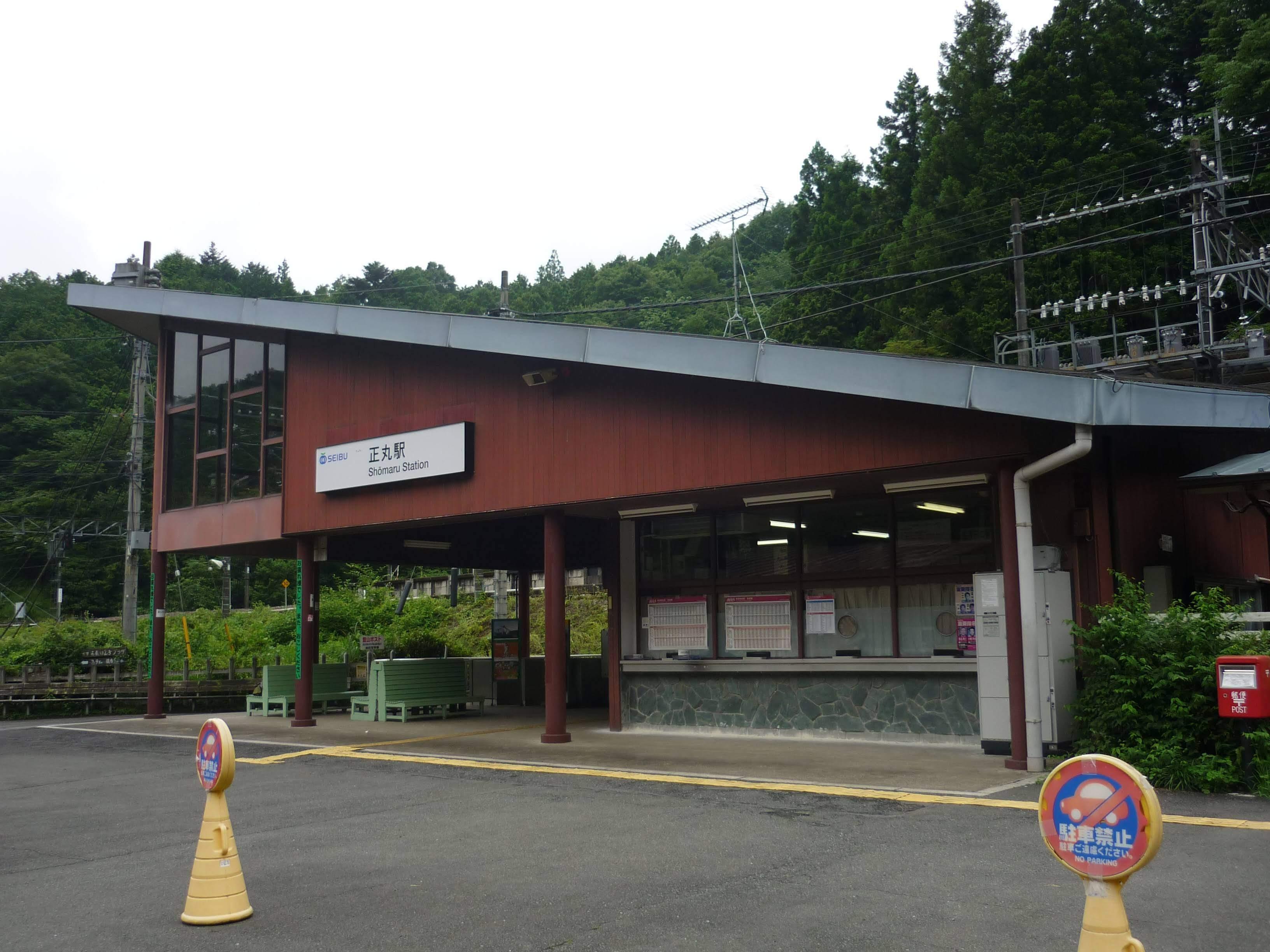 正丸駅 - Wikipedia