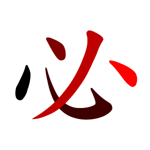File:必-red.png - Wikimedia Commons: commons.wikimedia.org/wiki/File:必-red.png