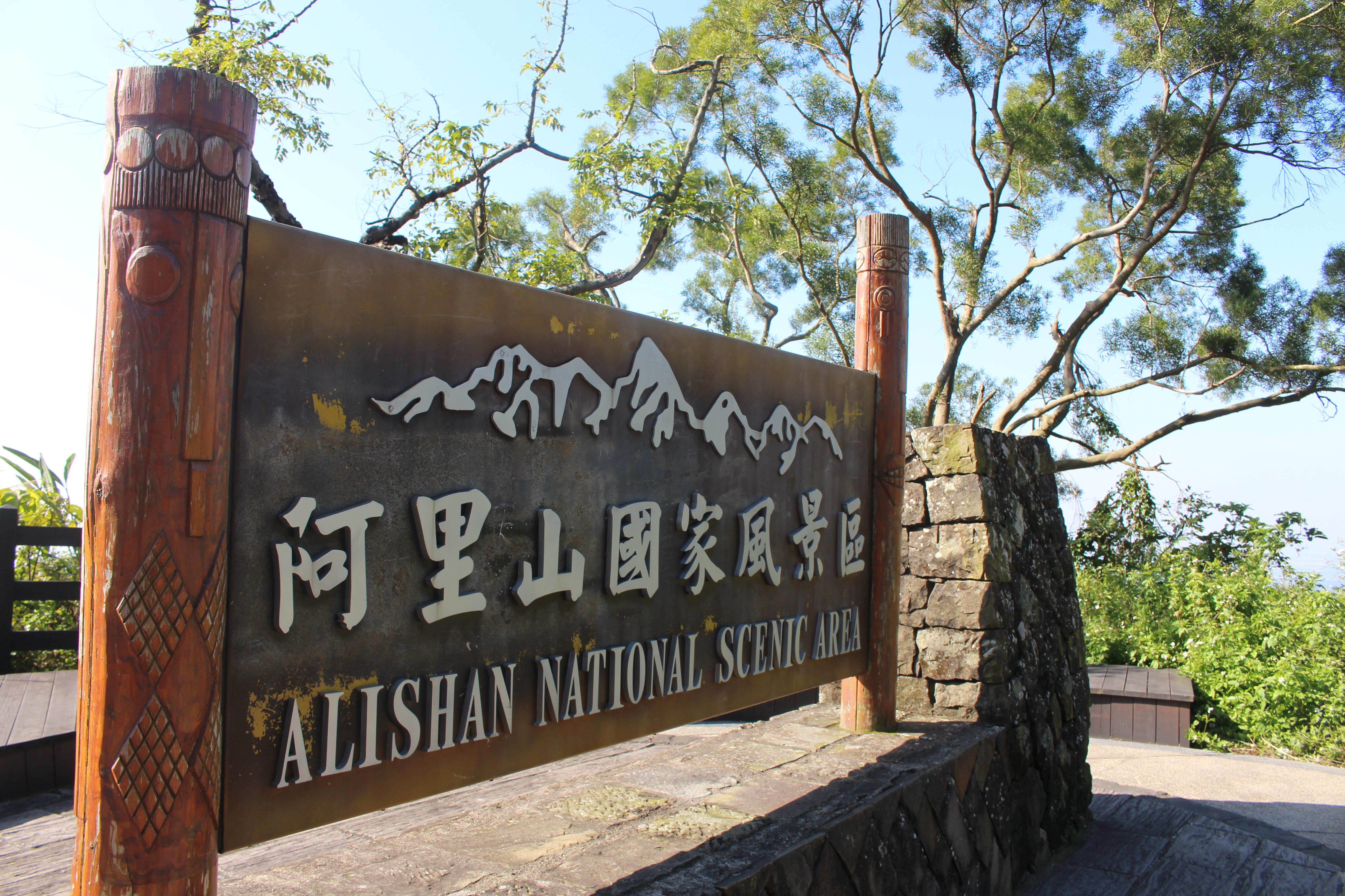Alishan National Scenic Area sign 20160208a.jpg