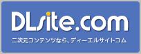 DLsite.com誕生の歴史【最初は2次元じゃなかった!?】