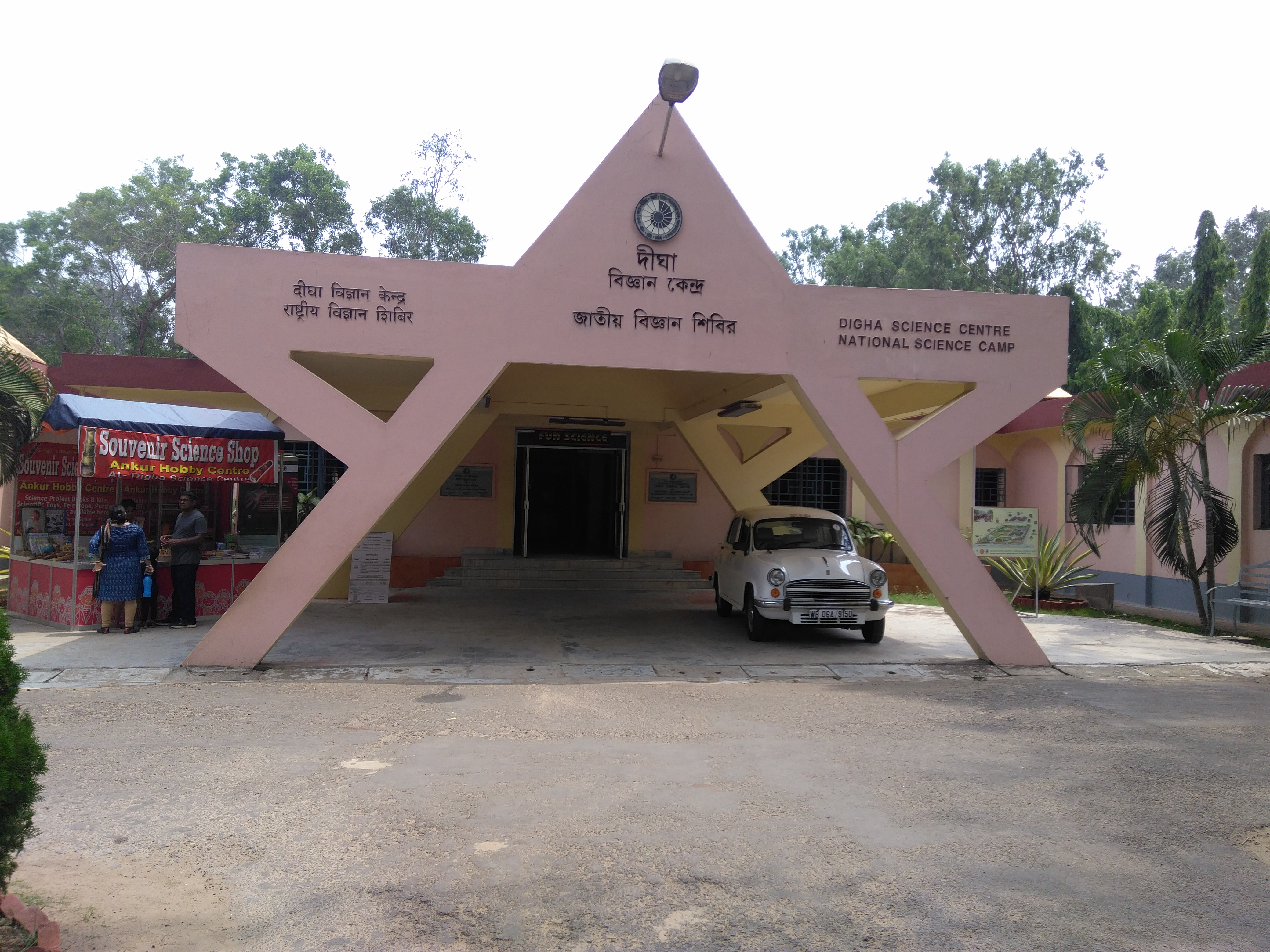 File:Digha Science Centre and National Science Camp.jpg ...