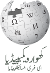 Khowar Wikipedia Logo-Final.png