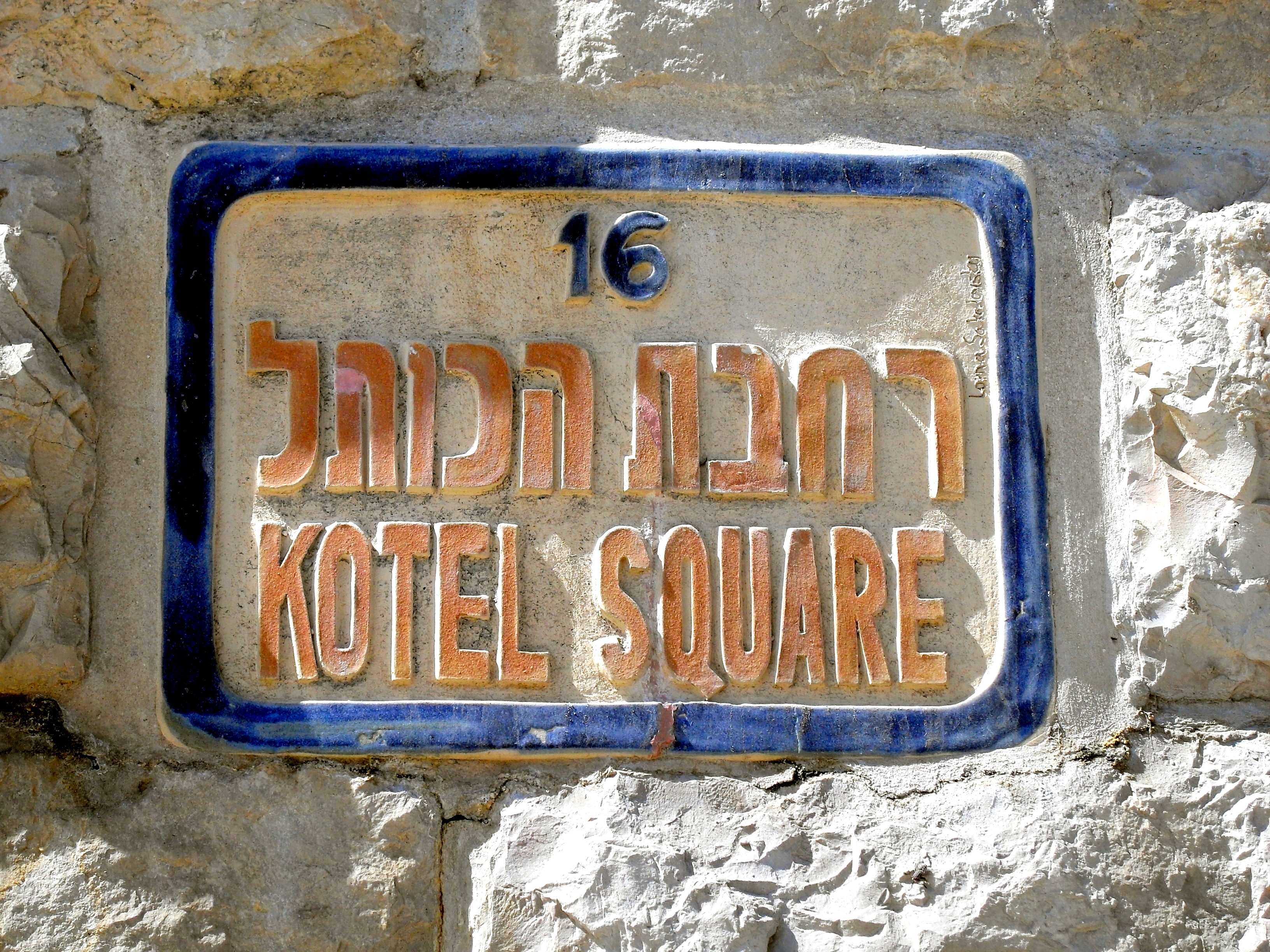 Fileold Jerusalem סיורובע Kotel Square Signjpg Wikimedia Commons