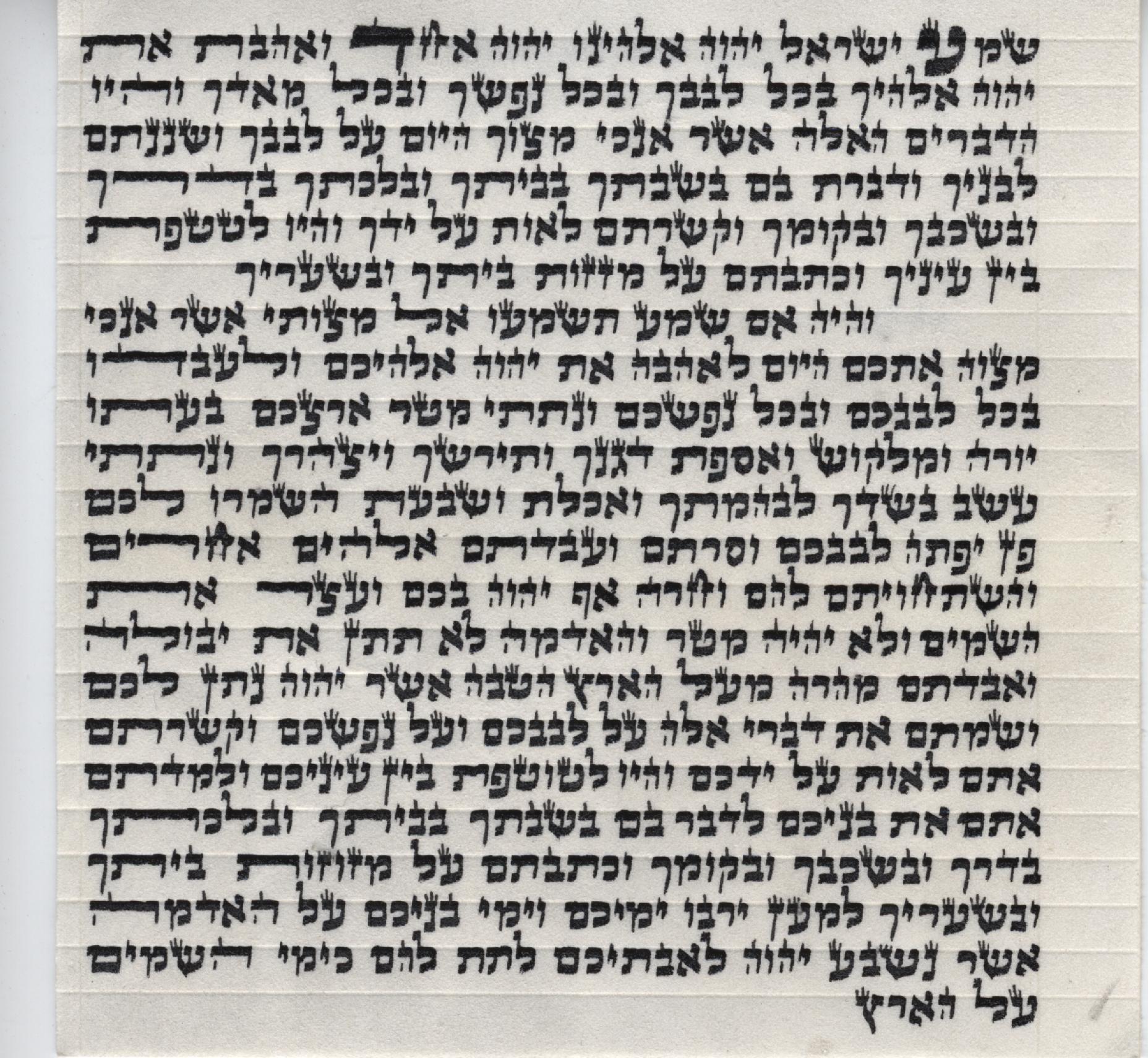 Mezuzah Parchment Parchment of The Mezuzah''