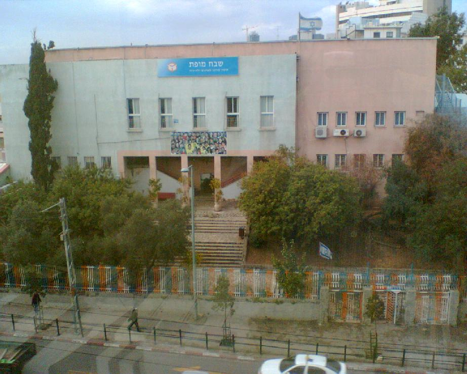 Shevach Mofet school.jpg