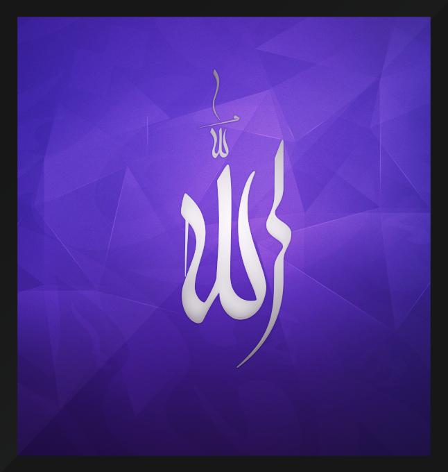 Word File Image File:allah Word.png